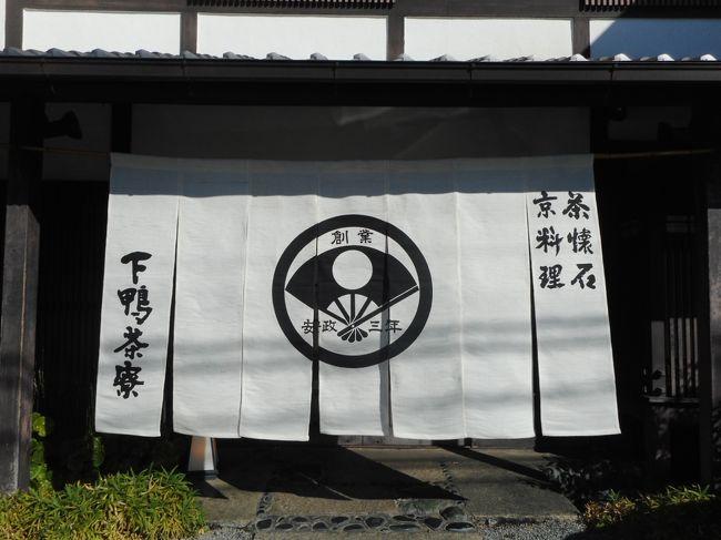 久々に京都にお茶をしに行く事となりましたが、場所は下鴨茶寮へ。<br /><br />下鴨茶寮でお茶?懐石の間違いでは?と思いましたが、本当にアフタヌーンティーやってました。<br /><br />HPにも記載してないのでご注意ください。<br /><br />手ごろな料金で料亭の新たな挑戦的なこのアフタヌーンティー、実際行ってみて正直驚かされました!<br /><br />本当に美味しいので是非京都観光のついでに立ち寄ると贅沢な気分を味わえると思いますよ♪<br /><br />それと、下鴨茶寮のすぐ近くにある豆大福で大人気のふたばと帰りに黄桜酒造にも立ち寄りましたので<br /><br />掲載いたします。