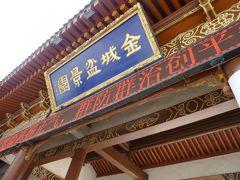 中国甘粛省・蘭州 朝ごはん食べたら、仕事だよん