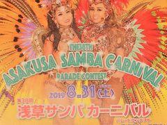 浅草Samba -1 第38回浅草サンバカーニバル-開始前 ☆浅草文化観光センターで予習を