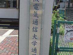 学食訪問ー217 大阪電気通信大学・寝屋川キャンパス(京阪スタンプラリー参加大学)