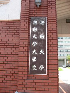 学食訪問ー218 摂南大学・寝屋川キャンパス(京阪沿線スタンプラリー参加大学)