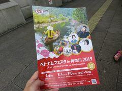 ベトナムフェスタin神奈川2019