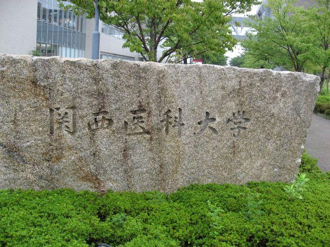学食訪問ー220 関西医科大学・牧方キャンパス(京阪沿線スタンプラリー参加大学)