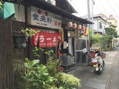 そうだ大月の蓬莱軒行こう、中華名菜孫から町中華へ、午後からのショートトリップ