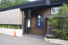 2019年9月箱根 近場へゆったりお出かけ ススキの原一の湯、部屋の露天温泉と夕食飲み放題でのんびり
