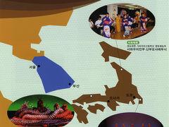 日韓の未来は若者の手で 《 韓国・ソウル 》
