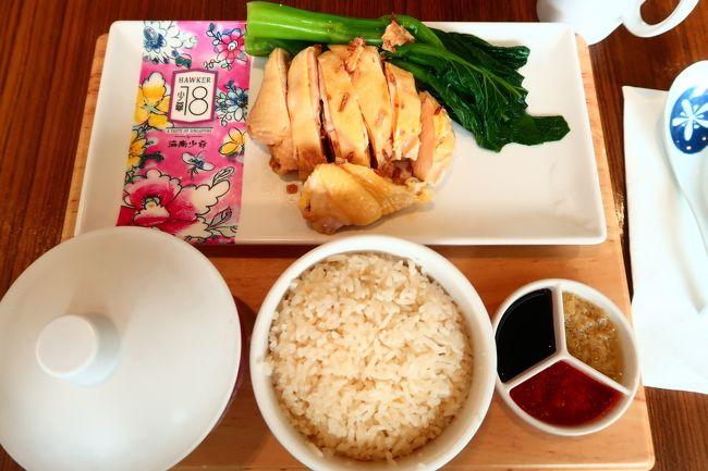 用事があって沙田方面へ。<br />日にち間違えて2日連続行きました。<br />1日目は大好きな海南鶏飯を食べ<br />2日目はトマト米線を食べました。