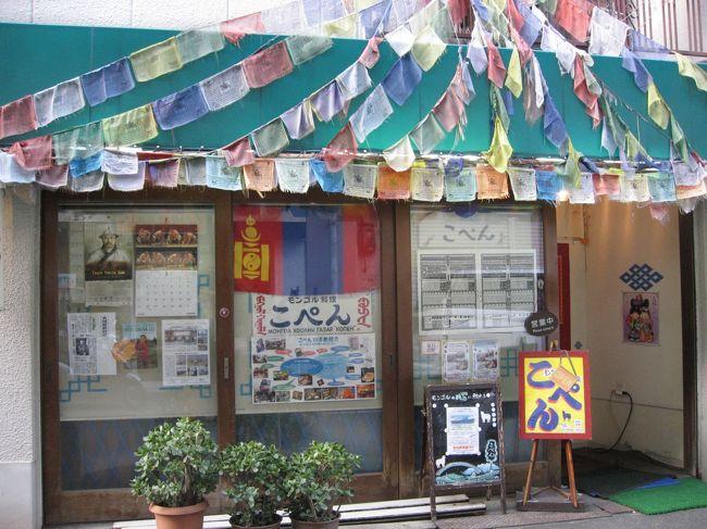 京阪沿線学食スタンプラリーで大阪を訪れた夜ご飯で、モンゴル料理を食べに行きました。<br /><br />お店:こぺん<br />時間17~23:30 火曜日休み<br /><br />