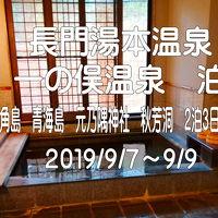 長門湯本温泉 一の俣温泉泊  角島・青海島・元乃隅神社・秋芳洞観光2泊3日800kmの旅