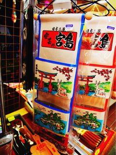 どこでも行ける、きっと行ける♪はじめての広島~B'zライブ遠征&うさぎ島~ 〈vol.1〉