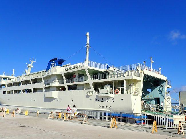 数年ぶりに伊江島に行ってきました。<br />目的は日帰りダイビング。<br />お天気も良く、フェリーもきれいで、楽しかったです。