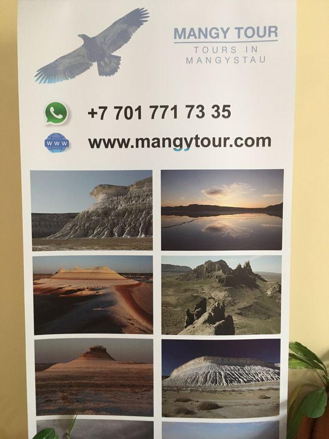 マンギスタウへ行きたい方は写真のwhat's upの連絡先へコンタクトしてみてください。<br />とても親切なThree Drophins Hotelというホテルオーナーさんがツアーアレンジをしてくれます。英語OKです。<br /><br />アクタウ空港には両替所やSIM販売はありません。初めてカザフスタンに行く方は、アルマトイやアスタナ経由が良いかと思います。<br />朝8時以降にエアポートバスがあります。行き先を運転手さんに伝えると近くまで送ってくださいました。350KZT。<br />マンギスタウは、ボスジラがオススメです。日帰りは少しハードですが可能です。プライベートツアーで75000KZT(2万位)でした。<br />他にも行き先や人数によって値段は違うようです。オーナーさんのオススメを聞いてみてください。<br /><br />おまけ1<br />2GISというアプリをダウンロードしてみてください。カザフスタンの地図や情報が沢山です。メニューのinteresting placesで、色々なボスジラを写真で見れます。<br /><br />おまけ2<br />インスタでmangistau_explorerを検索してみてください。私のドライバーさんのインスタで色々なスポットが見れます。英語もだいたいOKです。直接ツアーも頼んでOKです。こちらの方がいいかも。間違いないです。