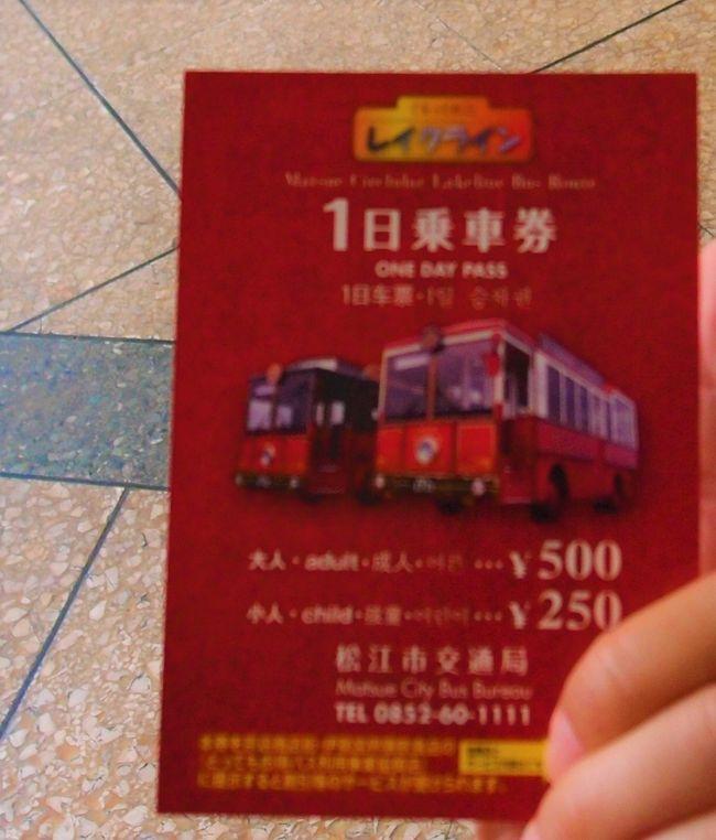 9月に入れば暑さも和らぐだろうと計画した島根旅行、台風の影響か連日猛暑が続いてしまいました。<br />移動手段は飛行機と鉄道とバス。宿泊は松江市内。縁結びパーフェクトチケットも利用です。<br /><br />「島根旅行2019 3日目前編」は、おもにレイクラインバスを利用して松江のあちらこちらを移動した朝から昼過ぎの記録です。<br /><br />(表紙写真は縁結びパーフェクトチケットの引換券で受け取った、レイクラインの1日乗車券)