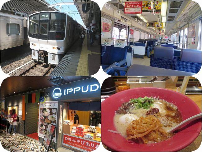 門司港駅をあとにして鹿児島本線の区間快速で博多へ向かいます。<br />途中の福間駅までは各駅に停まるので快速運転区間はほんのわずかですが、転換クロスシートの快適な車内で景色を楽しみながら、のんびりと1時間半の電車の旅を楽しみました。<br />せっかく博多に来たのだから駅ビルにある一風堂で博多ラーメンを味わいます。