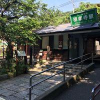 海街ダイアリーの舞台 鎌倉ひとり旅