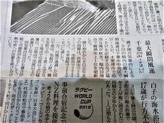 20190909 千葉県直撃の観測史上最大級の台風15号の影響