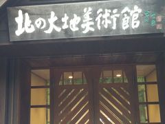 大好き北海道! 帯広、釧路 1日目 中札内美術村と帯広の夜♪