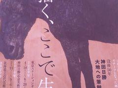 大好き北海道! 帯広、釧路 2日目 神田日勝記念美術館と藁焼き