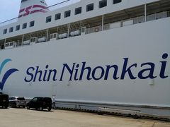 小樽~新潟 フェリーの乗船