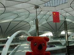 北京大興国際空港見学:ダイジェスト版