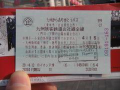 九州からありがとうパスでの南九州旅行