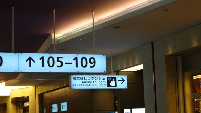 2019河北省旅行1(羽田空港/ANA SUITE LOUNGE)