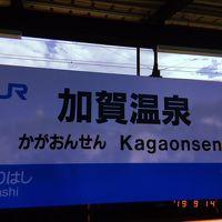 金沢温泉旅行