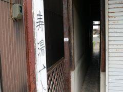 鳥取温泉巡り、ちょっとお太めの方は行けません!?って、鳥取の迷湯東郷温泉寿湯いっちゃった編