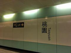 台南・台中・台北旅行(一日目 桃園→台中 台湾新幹線移動)