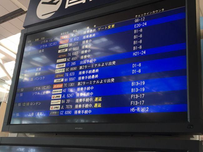 今年4月、念願だった関空~ヒースロー(ロンドン)直通便がブリティッシュエアウェイズによって就航されました。しかしながら、時間とお金の都合で私が乗ることができるのはまだ先になりそうです。そこで今日は関空からヒースローまでブリティッシュエアウェイズに乗った「つもり」旅行をします。<br /><br />【旅程】<br />8:34 天王寺発(JR関空快速)<br />9:41 関空着<br />12:10 関空発(ブリティッシュエアウェイズ)<br /><br />【費用】<br />交通費 天王寺~関空 2120円<br />食費 レジェンドオブコンコルドで機内食体験 1700円<br />食費 スターバックスでソイラテ 421円<br />お土産代 ブリティッシュエアウェイズ飛行機の模型 1944円<br />合計 6185円