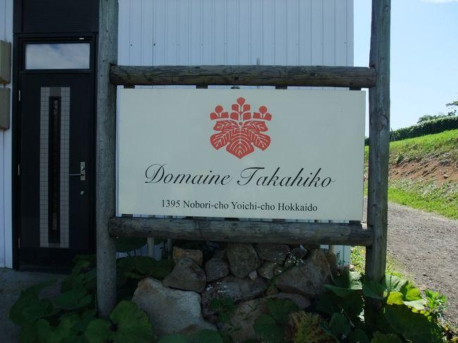 憧れのドメーヌ・タカヒコ さんのワインが飲めるということで東京から駆け付けました。<br /><br />北海道大学も散策。<br />広い北海道の札幌周りしか訪ねることはできませんでしたが、それでも充実の夏旅でした!