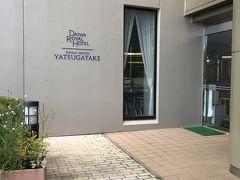 ウェルカムベビーのお宿 ROYAL HOTEL YATSUGATAKE1 宿泊記