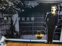 早稲田文学散歩 (漱石山房記念館が開設しました)
