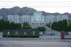 遼寧省 大連・丹東の旅 (その1)