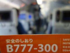 ボーイング777-300に乗りました。JFK-NRT ANAの便。乗る寸前まで座席がわかりませんでした。