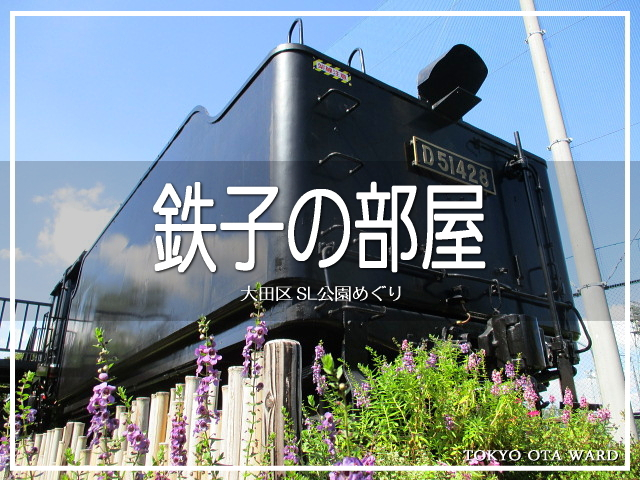 鉄子の部屋 大田区SL公園めぐり