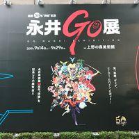 永井GO展〜恐竜博2019