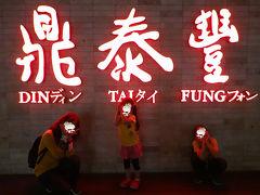 台湾2日目(29日)台湾を家族旅行ゴールデンウィーク