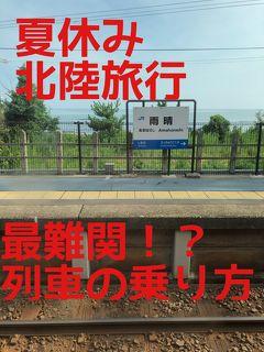 北陸貧乏旅行⑥ 高岡&氷見編(2・3日目)宿泊するとこがない!?