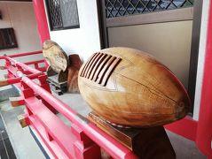 """大阪のB級でマイナーな観光地めぐり1906 「W杯開催記念にゆかりの地をめぐりました。""""ラグビー神社&花園ラグビー場&石切劔箭神社 """"」"""