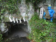 どこかにマイル第7弾 高松空港から女木島とちょっと金刀比羅宮に参る