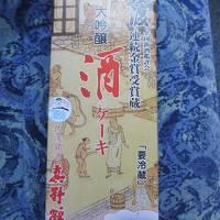絶品!佐渡のコシヒカリ 6/8(たらい船・真野御陵編)