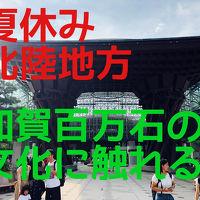 北陸貧乏旅行� 金沢編(3日目)大都会!