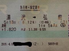 急行津軽で5年ぶりの弘前  ー (準備編)