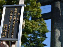 ソロツー:吉野金峯山寺