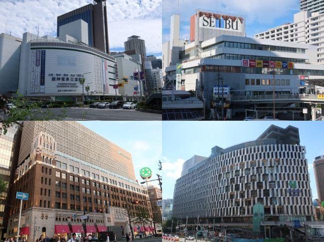 増税前に百貨店三昧(神戸/高槻/大阪)