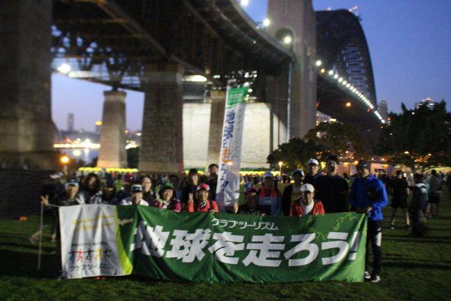 ついにやってきました、マラソン本番が!普段3時間かけてハーフを走るKが、制限時間2時間45のシドニーマラソンを完走することはできるのでしょうか?!<br /><br />【ハーフマラソン コース】<br />MILSONS POINT→SYDNEY HARBOUR BRIDGE→MACQUARIE ST.→HYDE PARK→HICKSON RD.→PYRMONT→CIRCULAR QUAY→SYDNEY OPERA HOUSE