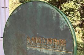 太宰府・九州国立博物館