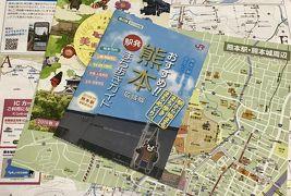 「祭りアイランド九州」を楽しむ旅 ~ お祭り前日から熊本へ