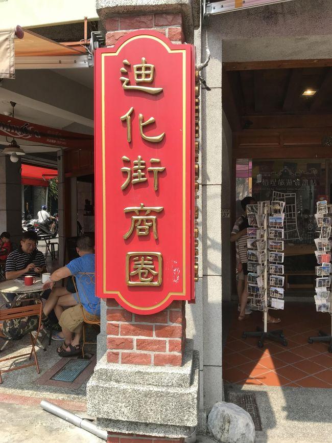 臺灣台北の迪化街から台北車站駅前で終夜まで。